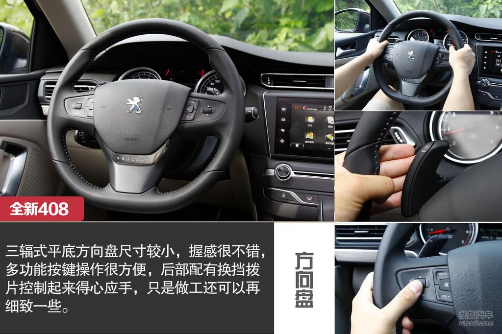 2014 - [Peugeot] 408 II - Page 14 Img3199639_f