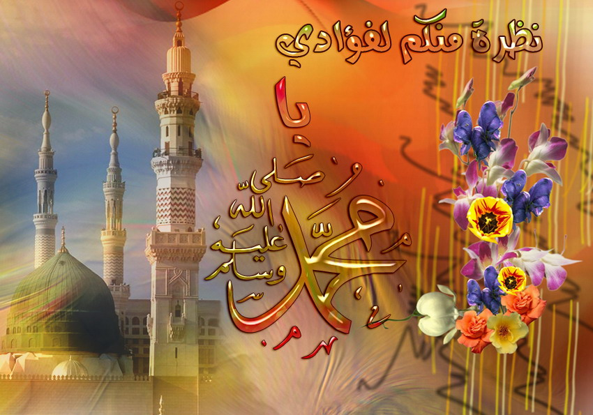 بطاقة تهنئة بمناسبة المولد النبوي الشريف 1434 Ya_mohammad