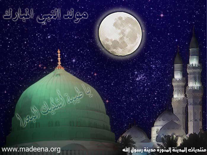 بطاقة تهنئة بمناسبة المولد النبوي الشريف 1434 Mohammad