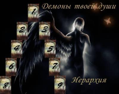 """Акция от Людмилы """"Демоны твоей души.... Иерархия"""" 2348199"""