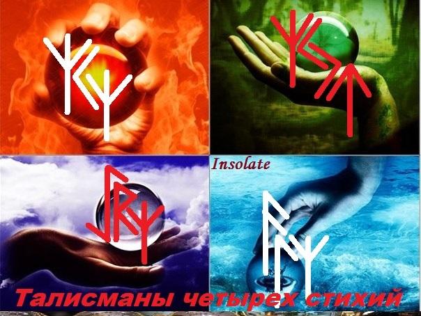 Обереги-талисманы четырех стихий Four-elements-talisman