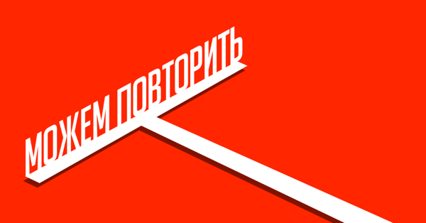 Кто мы, русские, и куда идём? Auto_14-11repeat
