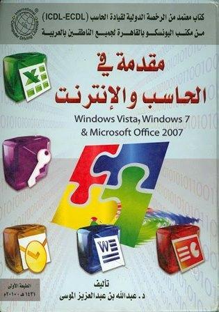 تحميل كتاب مقدمة في الحاسب والإنترنت (ملون) - عبد الله بن عبد العزيز الموسى 254