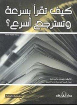 كتاب كيف تقرأ بسرعة وتسترجع أسرع؟ تأليف جوردن واينرايت 271