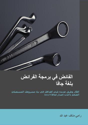 تحميل كتاب الفائض في برمجة الفرائض بلغة جافا - رامي مناف عبد الله 298