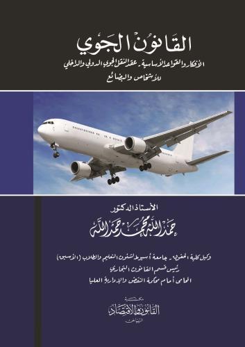 لقانون الجوي : الأفكار والقواعد الأساسية، عقد النقل الجوي الدولي والداخلي للأشخاص والبضائع 301