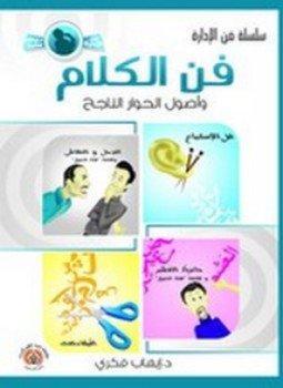 تحميل كتاب فن الكلام وأصول الحوار الناجح تأليف د. إيهاب فكرى 371