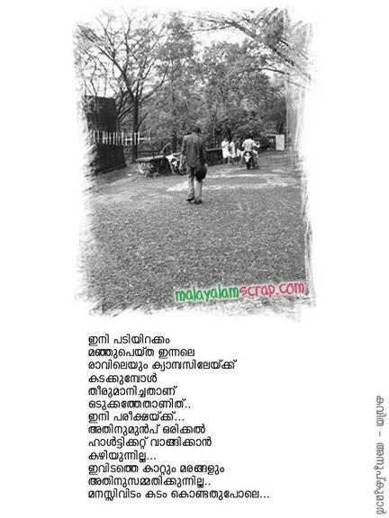 Guest Corner Malayalam-poem%20%282%29