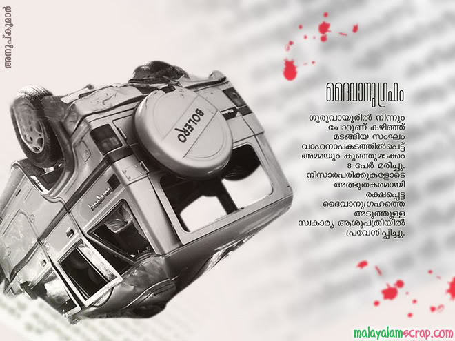 Guest Corner Malayalam-poem%20%284%29