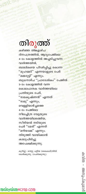 Guest Corner Malayalam-poem%20%285%29