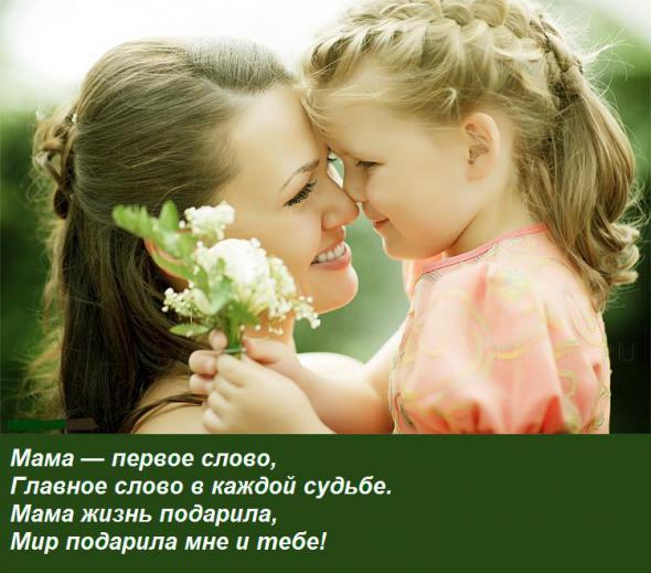 Всех мам - с праздником !!! 80498067_mame
