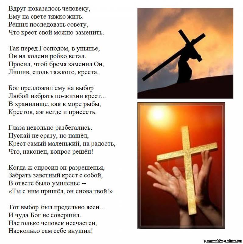 Владимир Шебзухов Духовная поэзия S5491176
