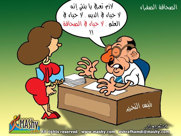 صور كاركتير مضحكه Sa7afa
