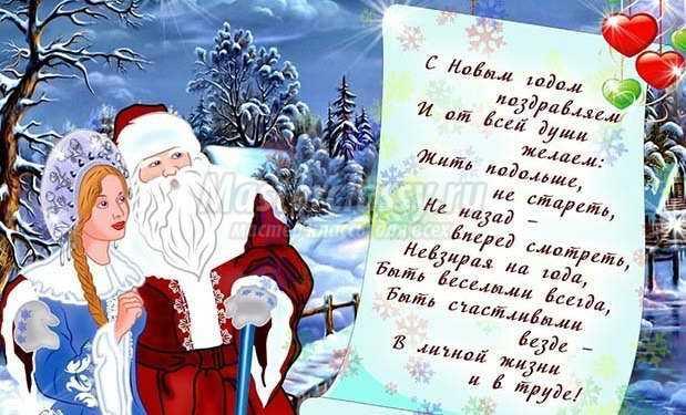 Зима... Морозная и снежная, для кого-то долгожданная, а кем-то не очень любимая, но бесспорно – прекрасная.  - Страница 5 1429174168_1411021507_originalnie-pozdrevleniya-s-novim-godom-1