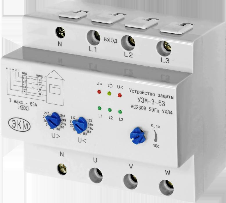 Трёхфазное устройство защиты от неполадок сети УЗМ-3-63 Uzm3_63