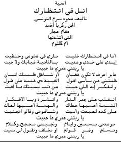 سجل حضورك بجملة من أغانى أم كلثوم أو أغانى محمد عبد الوهاب  5a8dc40ececd93a74d031b73069c041f