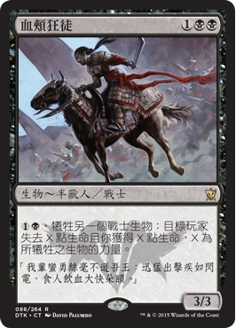 Dragons of Tarkir 635611903499035810
