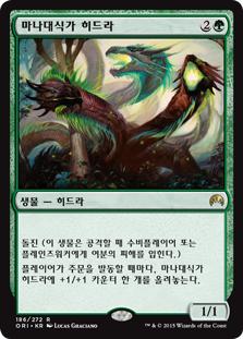 (M16) Magic Origins [ORI] 635706547633594863