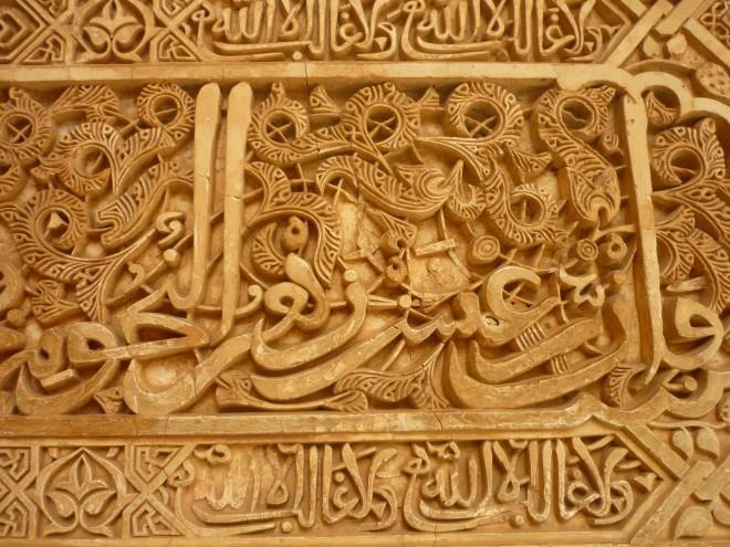 قصر الحمراء شاهد على روعة الحضارة الإسلامية  Hamrraa%20%2825%29
