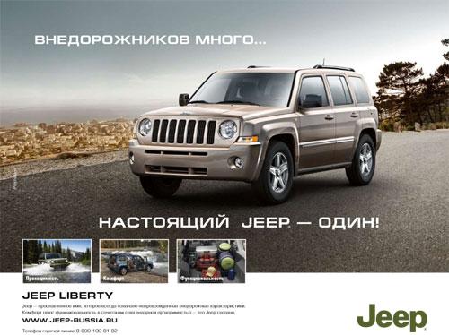 Внедорожников много … Jeep® один! Jeep-Liberty_m1