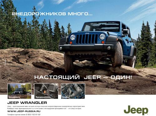 Внедорожников много … Jeep® один! Jeep-Wrangler_m1
