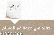 نصائح في دعوة غير المسلم خالد بن عبد العزيز السيف  Nsa27_d3wt_3er-almslem