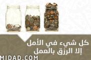 العمل شرف الحياة Kl_shi_bealrzk_ela_al3ml