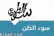 سوء الظن عبد الرحمن بن سالم العمر  Sw2_alzan