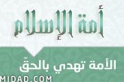 أمّة الإسلام تهدي بالحقّ محمد بن التجاني المدنيني  Ama_thdi_bl7k