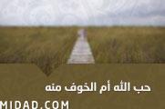 حب الله أم الخوف منه أبو حفص Articles_20180117_124052_Vce03LAO4u