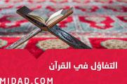 التفاؤل في القرآن  Videos_20161002_104757_T2rE0FHcPb