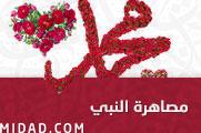 مصاهرة النبي صلى الله عليه وسلم  Videos_20151017_110051_RVPLxQI9sH