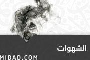 الشهوات  Videos_20160409_105857_q9htiwlmMW
