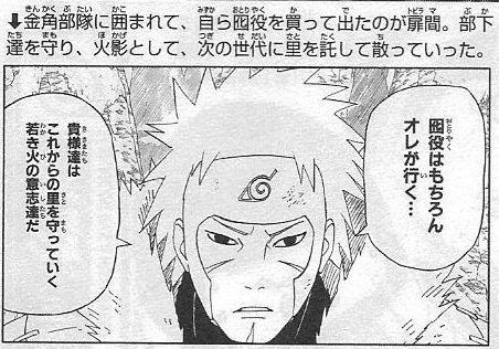 Tobirama foi morto por Kinkaku & Ginkaku [Tradução Oficial Panini] - Página 4 Tumblr_inline_nepmz6Rdfh1rj7wti