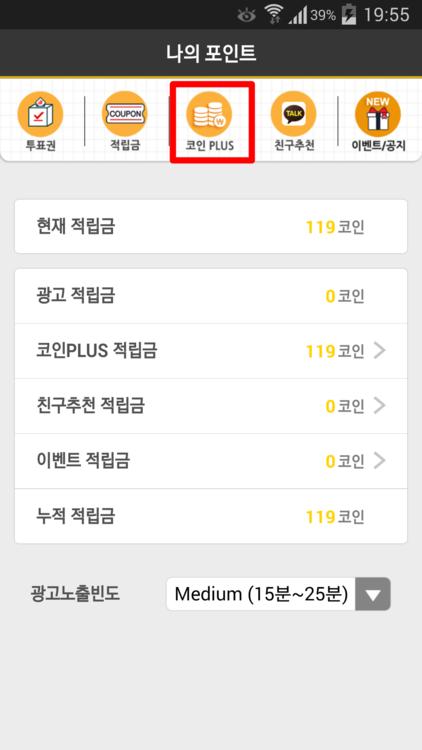 """[TUTORIAL] Cómo votar por EXO en los """"24avos Premios de Música de Seúl"""" Tumblr_inline_nfpb9puVhL1qdkfq5"""