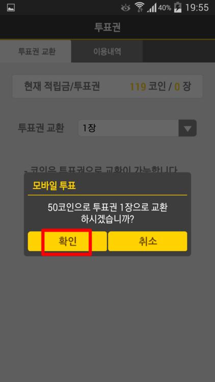 """[TUTORIAL] Cómo votar por EXO en los """"24avos Premios de Música de Seúl"""" Tumblr_inline_nfpc974QGJ1qdkfq5"""