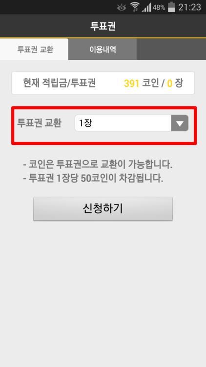 """[TUTORIAL] Cómo votar por EXO en los """"24avos Premios de Música de Seúl"""" Tumblr_inline_nfpccxFYa21qdkfq5"""
