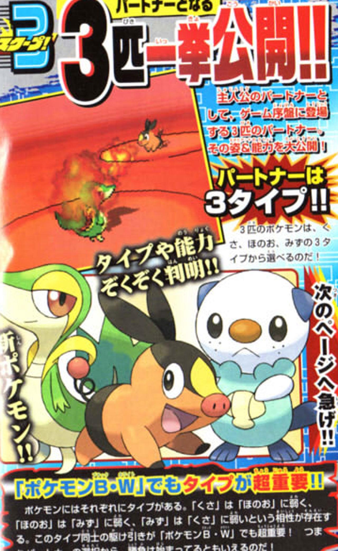Pokémon 20105139296_1