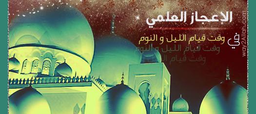 الإعجاز العلمي في وقت قيام الليل والنوم  2e3jaz-9yam