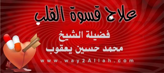 علاج قسوة القلب...  الشيخ/ محمد حسين يعقوب 3lag-2lb
