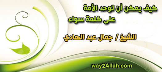 كيف يمكن توحد الأمة على كلمة واحدة \ للشيخ جمال عبدالهادى Tawahod_Aloma