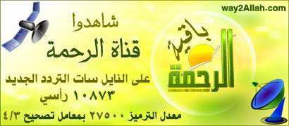 انصروا قناة الرحمة Alra7ma_baqia