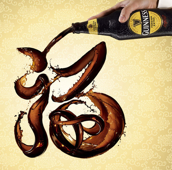 தண்ணீரை திறமையாக கையாண்டு எடுக்கப்பட்ட வியக்கத்தக்க காட்சிகள்  Guinness_good-fortune