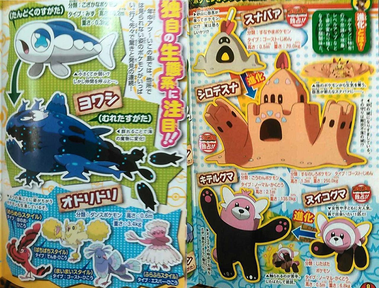 Videojuego >> Pokémon Sol y Pokémon Luna (23 de Noviembre) - Página 4 20168910487_1