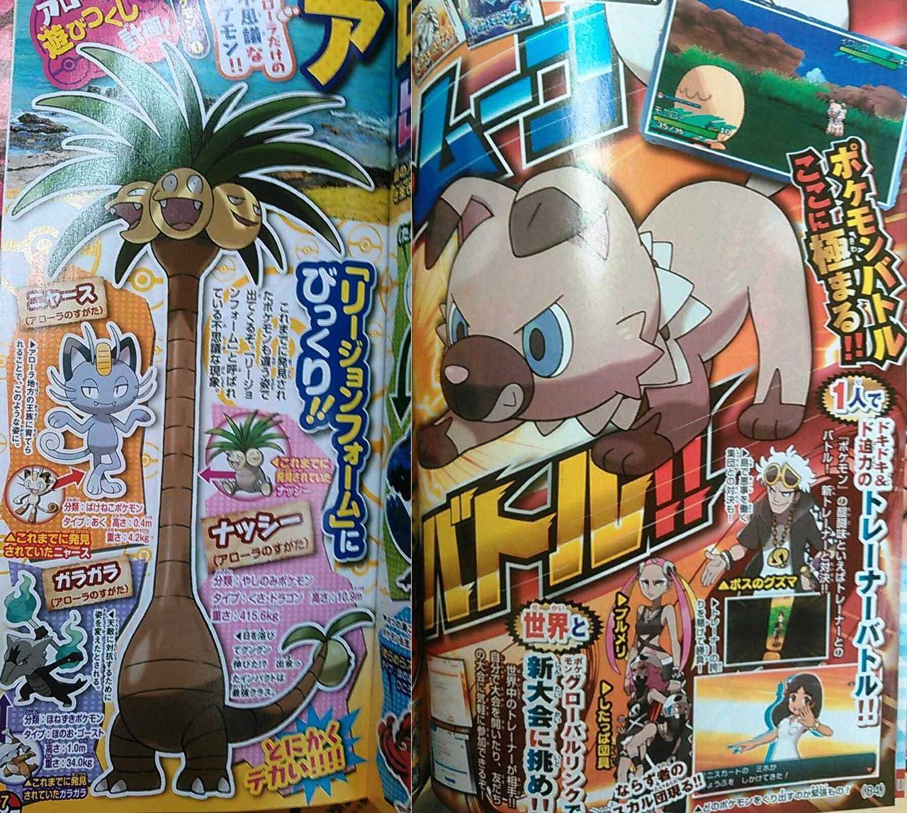 Videojuego >> Pokémon Sol y Pokémon Luna (23 de Noviembre) - Página 4 20168910487_2