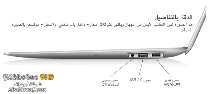 تقرير- أنحف لاب توب بالعالم Apple MacBook Air MacBookAir16