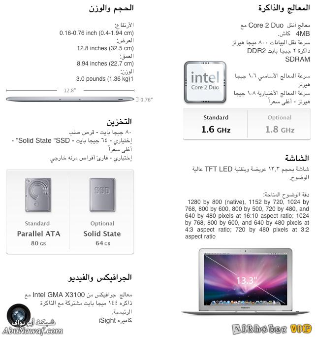 تقرير- أنحف لاب توب بالعالم Apple MacBook Air MacBookAir19
