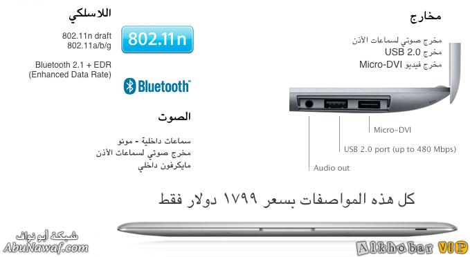 تقرير- أنحف لاب توب بالعالم Apple MacBook Air MacBookAir20