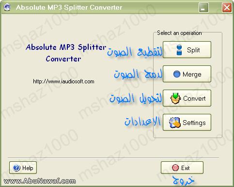 برنامج لتقطيع ودمج وتحويل الاصوات Portable Mp3 Splitter AbsoluteMP3Splitter11