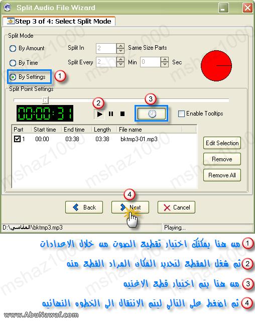 برنامج لتقطيع ودمج وتحويل الاصوات Portable Mp3 Splitter PortableMp3SplitterConverter99